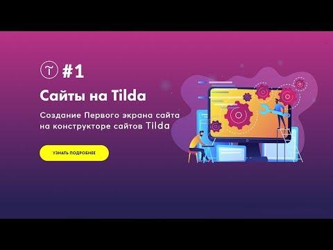 Как сделать сайт на Tilda?  Первый экран сайта на конструкторе сайтов Tilda