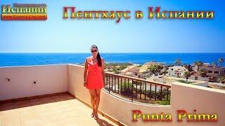 Элитная недвижимость Испании, эксклюзивный пентхаус в Пунта Прима