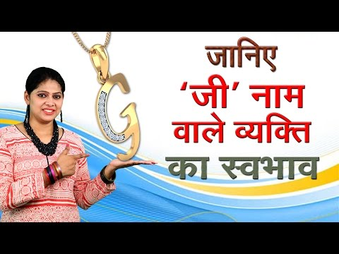 जानिये G नाम वाले व्यक्ति का स्वभाव || Meaning Of The First Letter Of Your Name
