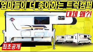 세상에 딱 1대 밖에 없는 주문제작 트럭캠퍼, 캠핑카보…