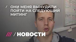 Денис Косяков о протестах в Москве