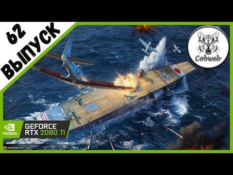 World of Warships Шикарный премиум авианосец SAIPAN
