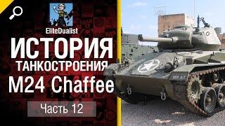 История танкостроения №12 - M24 Chaffee - от EliteDualistTv [World of Tanks]
