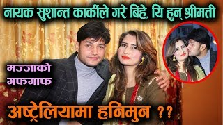 Exclusive: Sushant Karki ले गरे बिहे, यि हुन् श्रीमती || अष्ट्रेलियामा हनिमुन ?? Mazzako TV