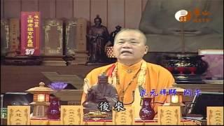 【王禪老祖玄妙真經037】| WXTV唯心電視台