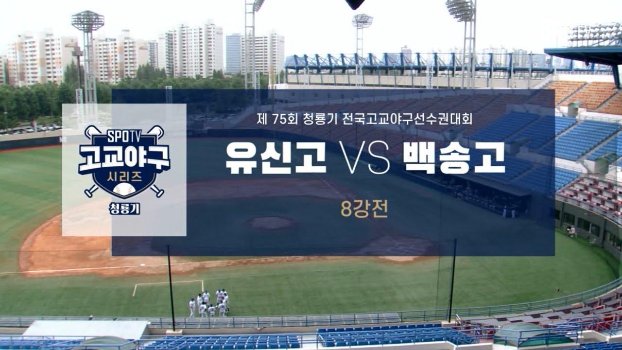 [청룡기 8강] 유신고 vs 백송고 하이라이트