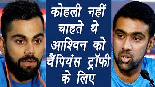 Champions Trophy 2017 : Ravichandran Ashwin was not Virat Kohli's first choice | वनइंडिया हिंदी