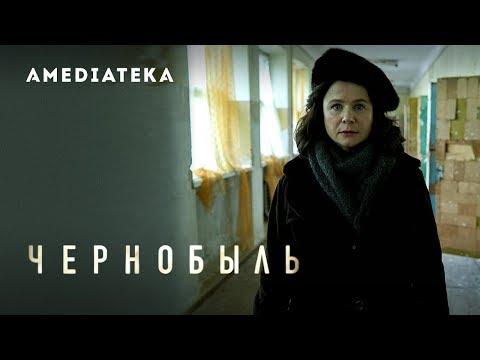 Чернобыль   Трейлер