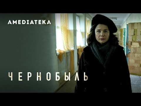 Чернобыль | Трейлер