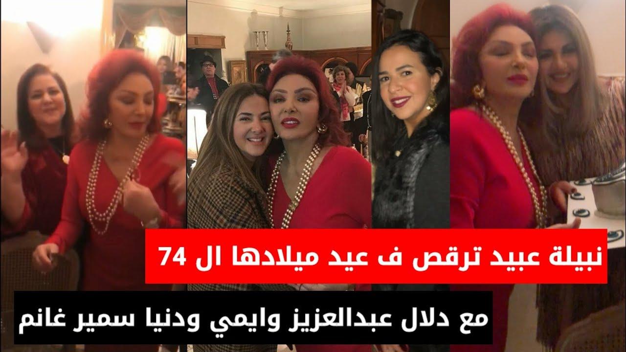 نبيلة عبيد ترقص فى عيد ميلادها ال 74 مع دلال عبدالعزيز ودنيا وايمي سمير غانم