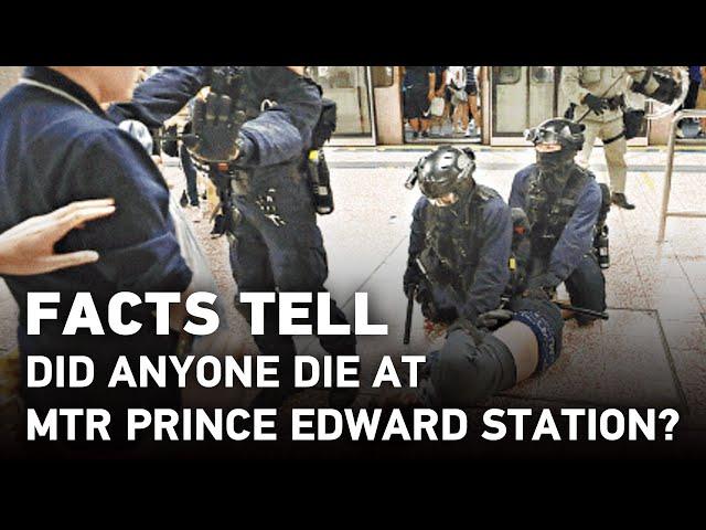 "Facts tell: Did anyone die at HK's MTR Prince Edward Station? | 謠言粉碎機:831太子站真的""有人死亡""吗?"