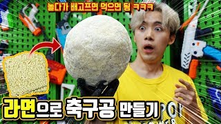 INSTANT NOODLE BALL !!!