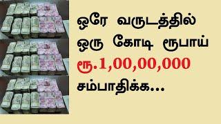 ஒரே வருடத்தில் ஒரு கோடி சம்பாதிக்க | How to Earn 1 Crore in 1 Year in Tamil | Tamil Money Tips