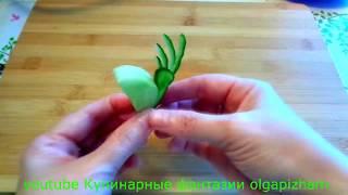 Креативное украшение из огурца - Украшения из овощей & Карвинг огурца - Как красиво нарезать огурцы