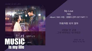 Download lagu 거미 (Gummy) - My Love (더킹 : 영원의 군주 OST PART.11) / 가사