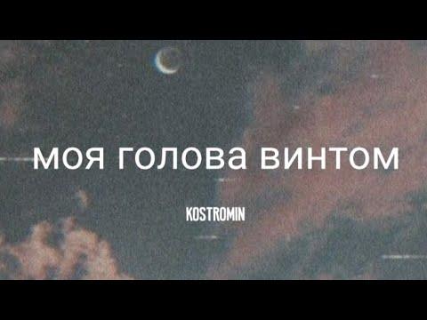 Download Kostromin - Mоя голова винтом (my head is a screw) English Lyrics