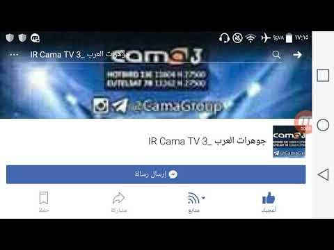 لمشاهدة جميع المباريات مجانا IR CAMA TV3...2017