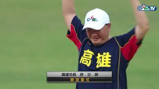 06/13 Lamigo vs 統一 賽前,高雄市長 許立明為本場比賽進行開球儀式