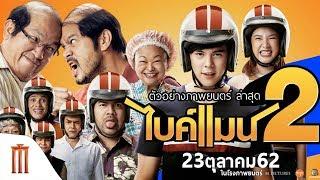 ไบค์แมน 2 - Official Trailer 2 [ซับไทย]