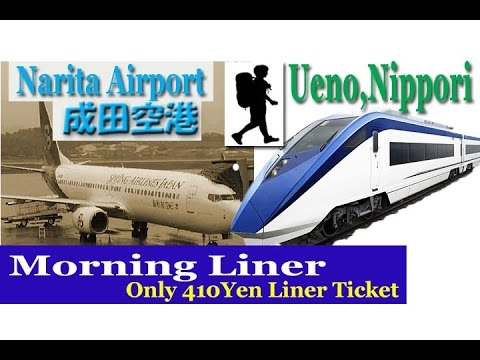 TOKYO.【成田空港】Keisei Morning Liner (only 410yen,Liner Ticket) from Narita Airport.