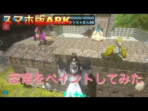 恐竜 Ark モバイル
