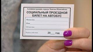 В Ханты-Мансийске выясняют, почему пассажирке на костылях пришлось покинуть общественный транспорт
