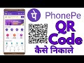 Gambar cover How to download QR code phonepe app | phonepe ke QR code kese download kare | latest update