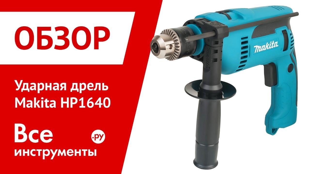 В 1958 году выпущен первый электрический рубанок. В 1969 году на мировом рынке появилась первая аккумуляторная дрель макита. Постоянно совершенствуя свою продукцию. Для того чтобы оценить результаты ее труда, можно купить электроинструменты макита в интернет -магазине e96. Ru.