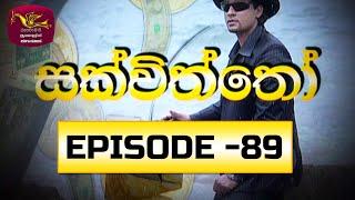 Sakviththo   සක්විත්තෝ     Episode 89    @Sri Lanka Rupavahini Thumbnail