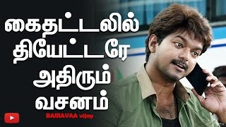 Bairavaa's Punch Dialogues will smash the Theatres by Applause - Superblockbuster Movie | Cine Flick