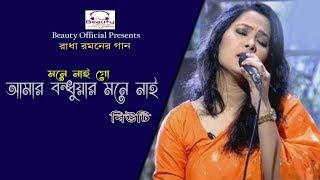 Mone Nai Go by Beauty I মনে নাই গো I Radha Romon I Beauty Official I Folk Song