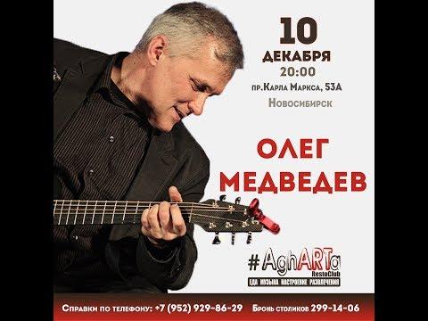 Олег Медведев в Новосибирске 10.12.2019