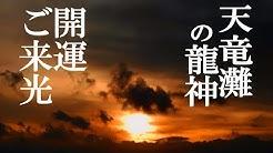 【開運・ご来光】天竜灘の龍神!あなたは見える?~阿波々神社(静岡)2020年版