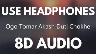 Ogo Tomar Akash Duti Chokhe 8D Song |  তোমার আকাশ দুটি চোখে 8D Song