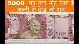 5000 का नया नोट दिखने में केसा होगा ????? देखे 5000 का नया केसा हे????