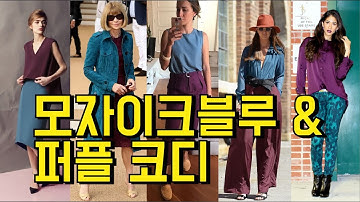 컬러매치 /중년패션코디/ 컬러매치스타일링의 옷 잘입는법 여자 /스타일링 여자 퍼플 & 모자이크 블루 Grape Compote & Mosaic Blue
