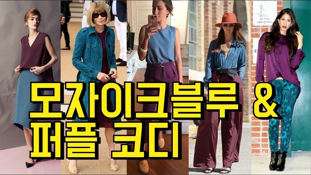 여름코디/중년패션코디/ 컬러매치스타일링의 옷 잘입는법 여자 /스타일링 여자 퍼플 & 모자이크 블루 Grape Compote & Mosaic Blue