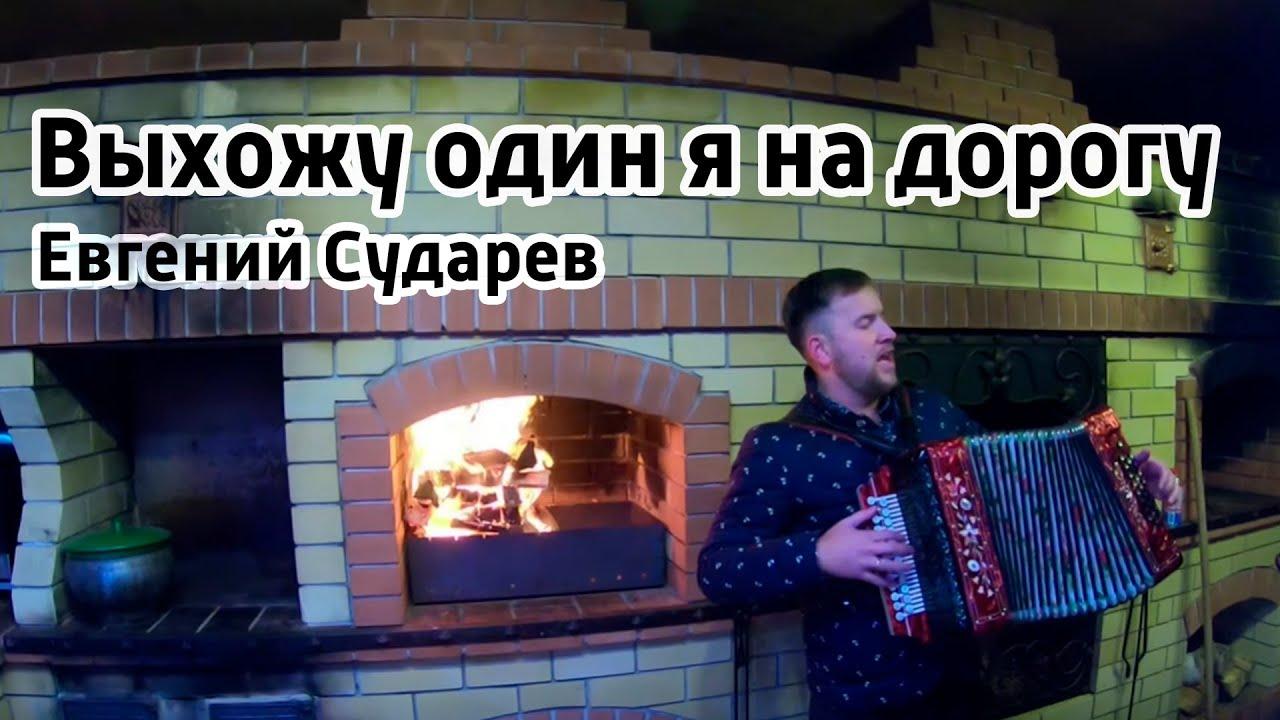 Выхожу один я на дорогу - Евгений Сударев