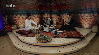 ویژه برنامه عیدی بامداد خوش - آهنگ های زیبا از بشیر وفا، نذیر وفا و بصیر