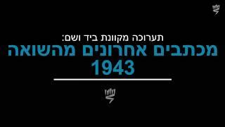 מכתבים אחרונים מהשואה: 1943