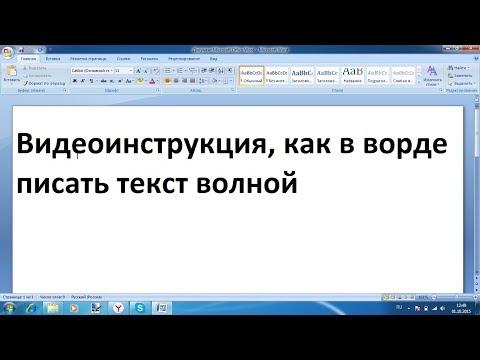 Как сделать текст волной в ворде