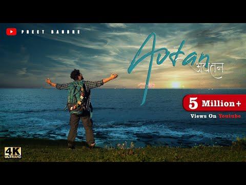 Preet Bandre - Avtan | Official Music Video | Marathi (koligeet)Song | #PreetBandre