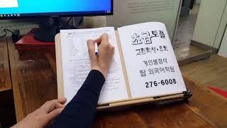 왕초보 TOEFL 에세이 스피킹 필수영단어 VOCABU…
