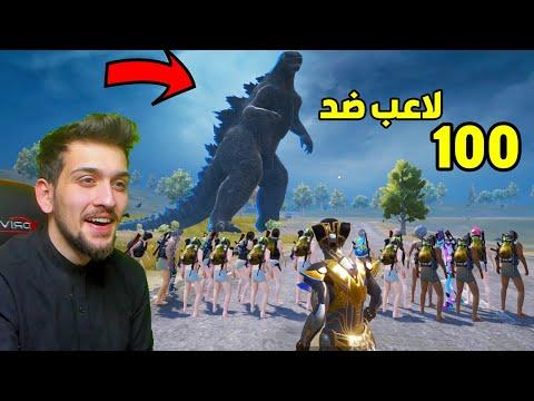 100 لاعب ضد الكودزيلا العملاق في ببجي موبايل !! قتلنا الداينصور الجديد
