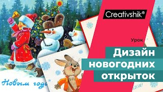 Видеокурс «Дизайн поздравительных открыток». Урок 10