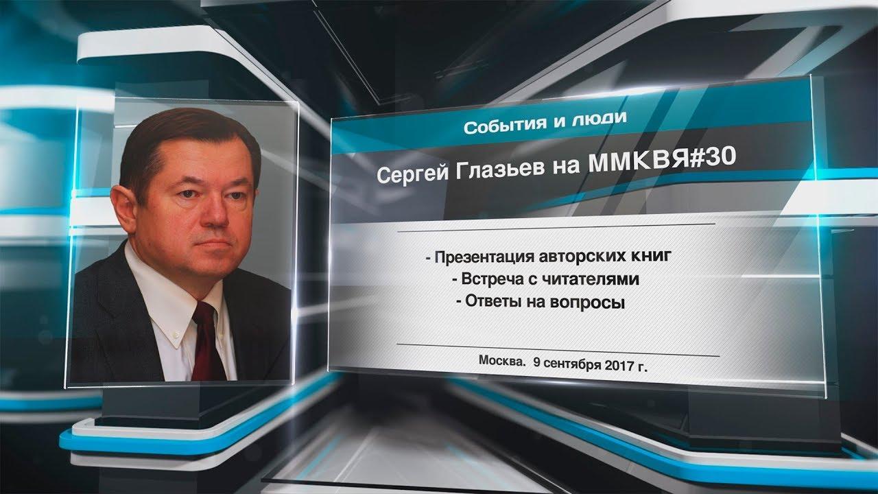 Сергей Глазьев на ММКВЯ#30