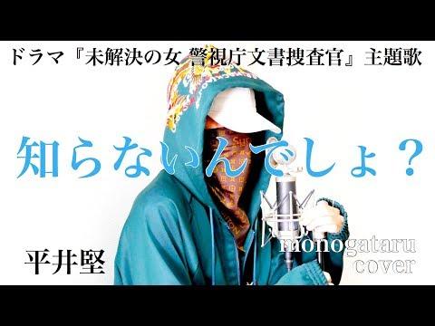 【フル歌詞】 知らないんでしょ? - 平井堅 (cover)