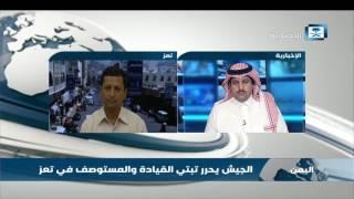 مراسل الإخبارية في تعز: الجيش اليمني يسيطر على مواقع مهمة جديدة