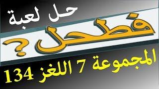 فطحل العرب المجموعة السابعة