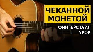 ЧЕКАННОЙ МОНЕТОЙ - ФИНГЕРСТАЙЛ УРОК НА ГИТАРЕ (Ведьмак)
